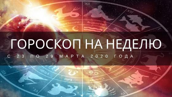 Гороскоп на неделю с 23 по 29 марта 2020 года