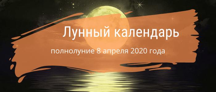 полнолуние в апреле 2020 года