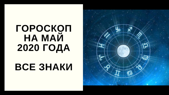 Гороскоп на Май 2020 года для всех знаков