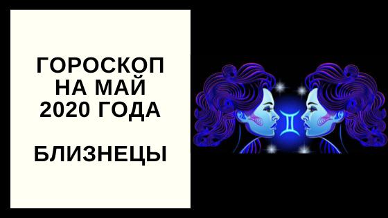 Гороскоп на май 2020 года Близнецы