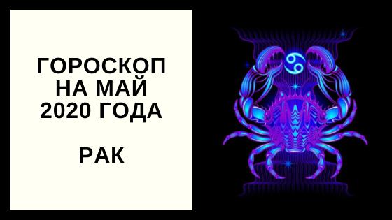 Гороскоп на май 2020 года Рак