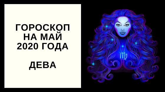 Гороскоп на май 2020 года Дева