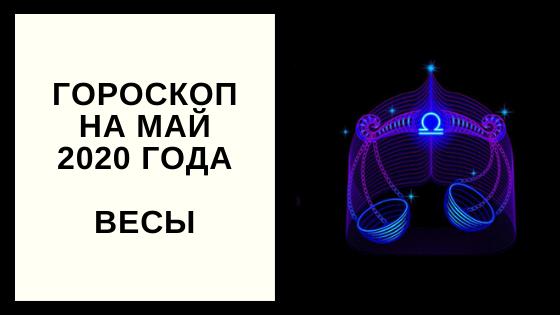 Гороскоп на май 2020 года Весы