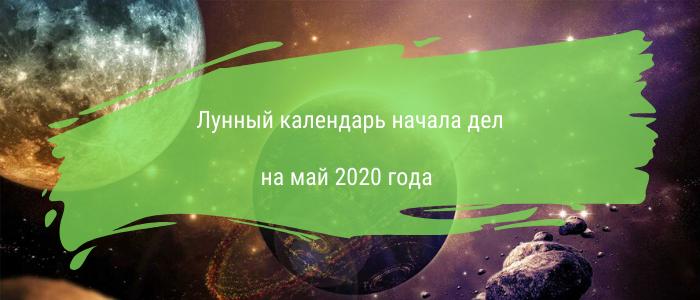 Лунный календарь начала дел на май 2020