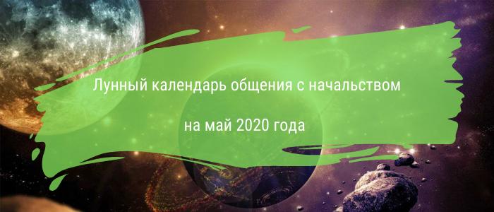 Лунный календарь общения с начальством на май 2020