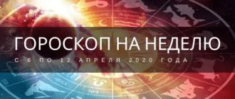 гороскоп с 6 по 12 апреля 2020