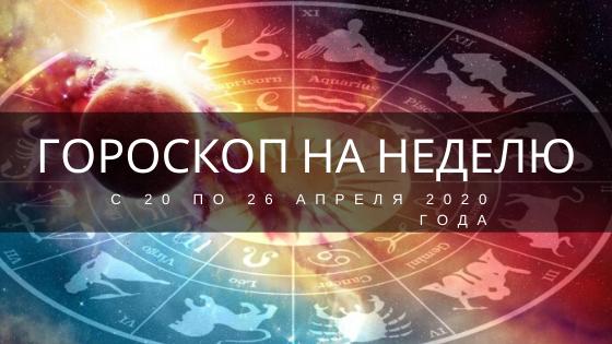 Гороскоп на неделю с 20 по 26 апреля