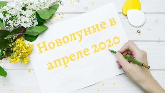 Новолуние в апреле 2020