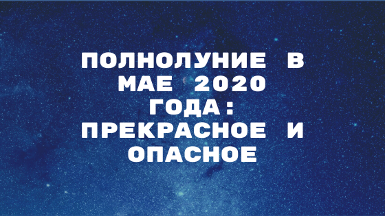 Полнолуние в мае 2020Полнолуние в мае 2020 года