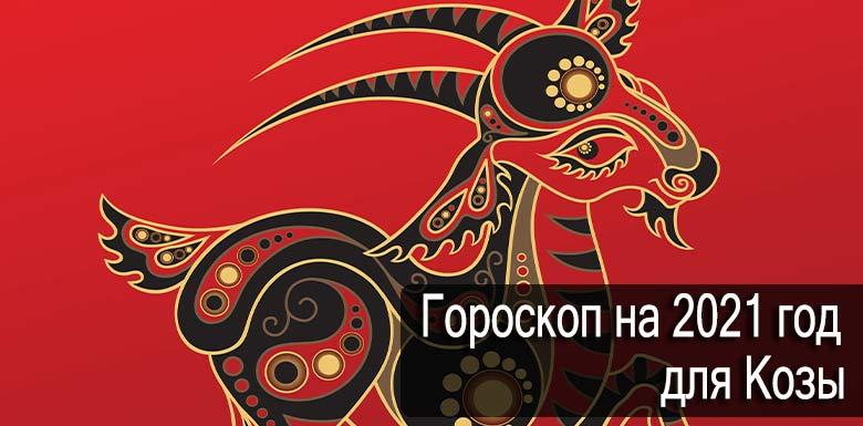 восточный гороскоп коза 2021