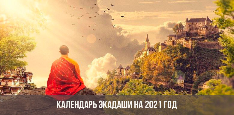 Экадаши 2021 год