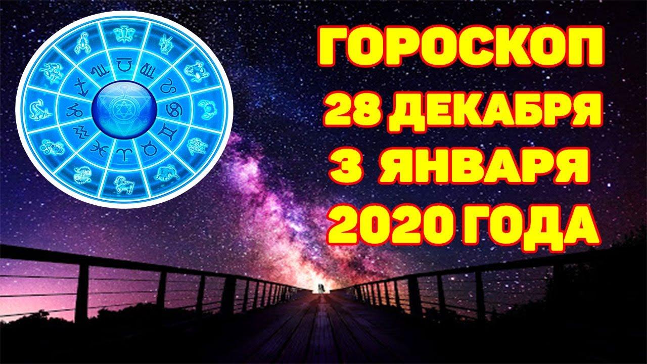 Гороскоп на неделю с 28 декабря 2020 года по 3 января 2021
