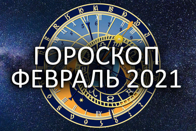 Гороскоп на февраль 2021 года