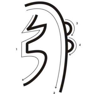 как нарисовать Сей Хе Ки – символ рейки второй ступени