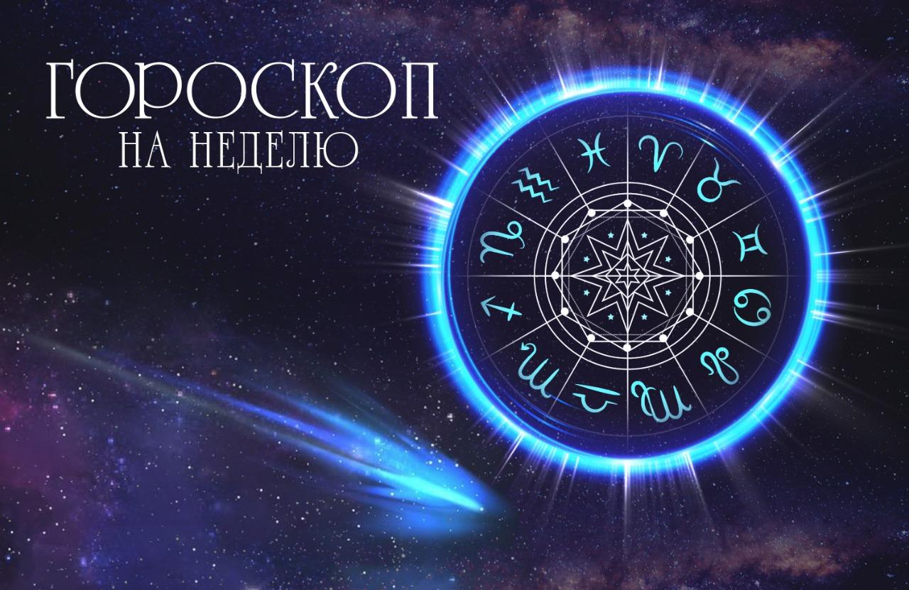 гороскоп на неделю с 7 по 13 июня 2021