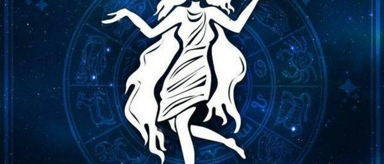 Гороскоп на август 2021 года Дева