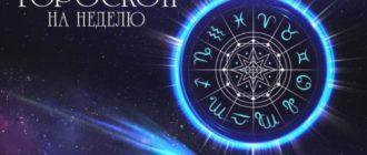 гороскоп на неделю с 23 по 30 августа 2021