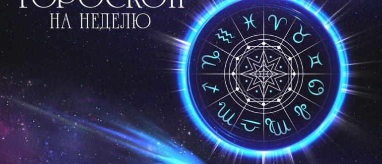 Гороскоп на неделю с 27 сентября по 3 октября 2021
