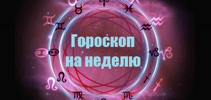 Гороскоп на неделю с 25 по 31 октября 2021 года