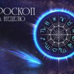 Гороскоп на неделю с 18 по 24 октября 2021