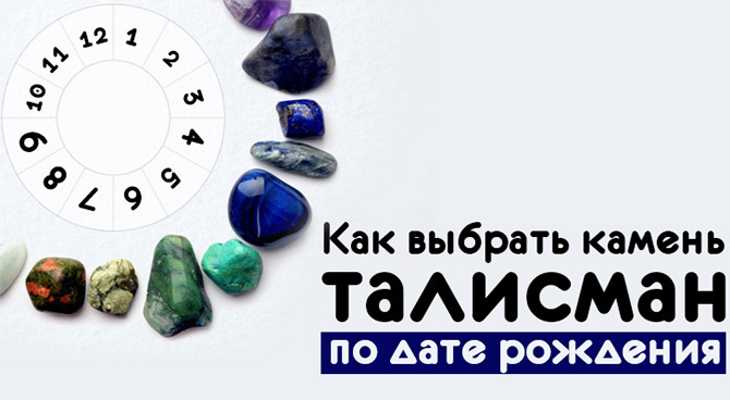 камень по дате рождения