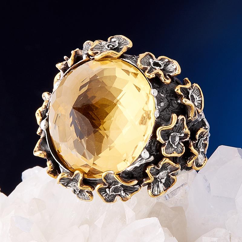 цитриновые кольца
